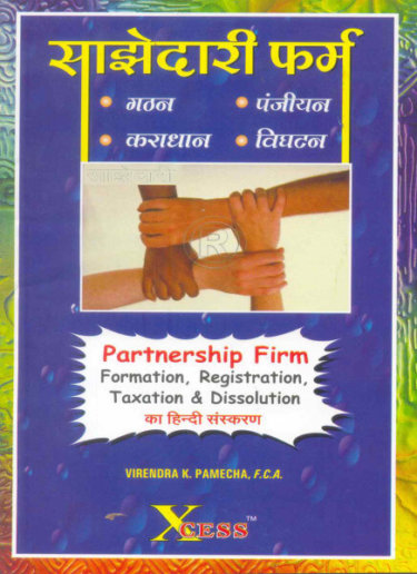 Partnership Firms-Formation, Registration, Taxation, Dissolution (Hindi)